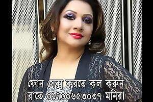 বাংলা ফোন সেক্স নাম্বার 01700653037  মনিরা